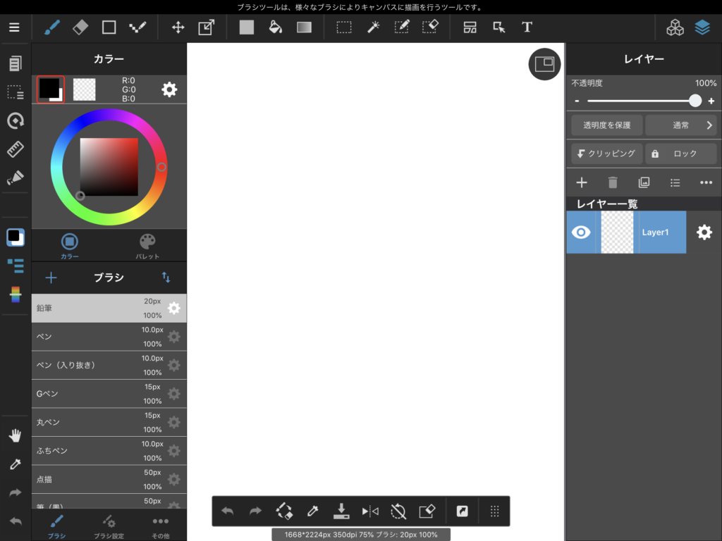 iPad操作画面