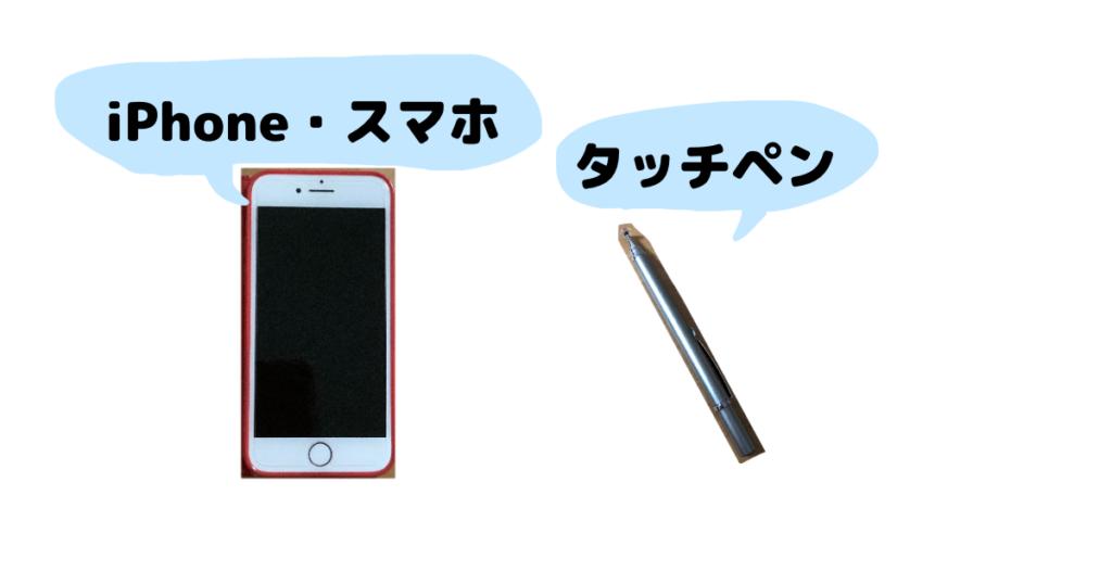 iPhoneとタッチペン