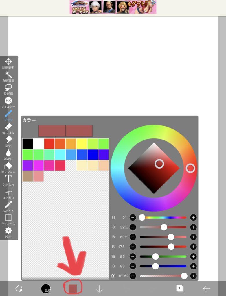 iPadカラー詳細