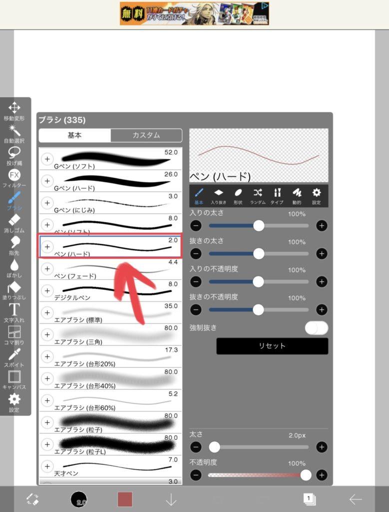 iPadブラシ詳細