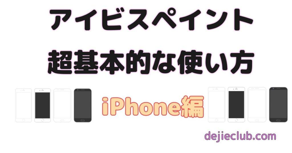 アイビスペイント使い方iPhone編