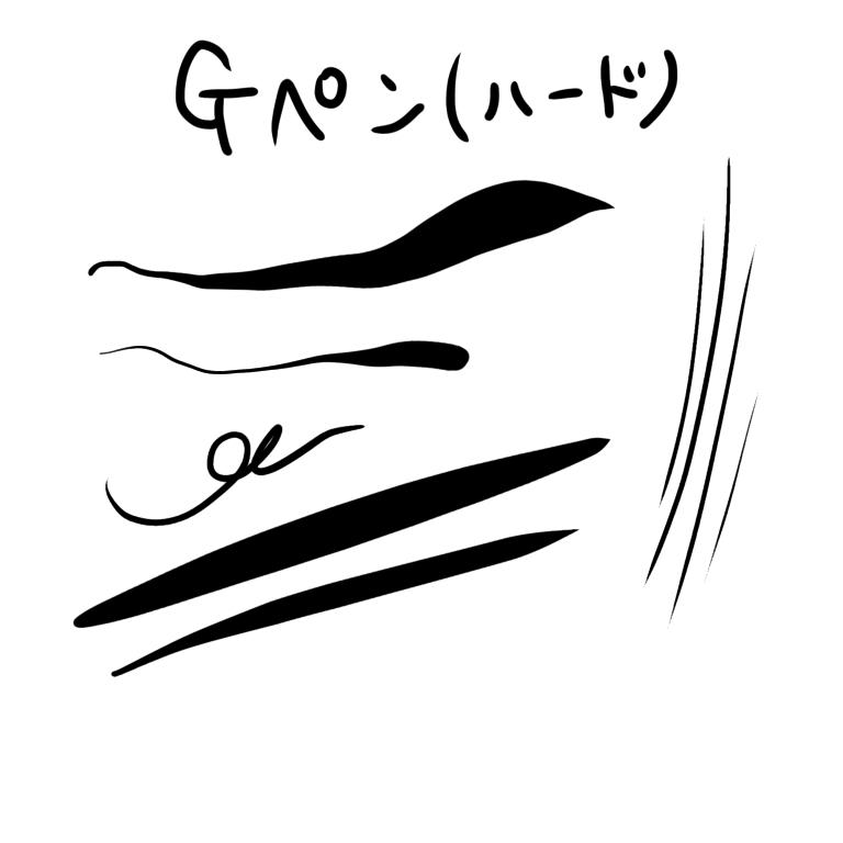 Gペン(ハード)