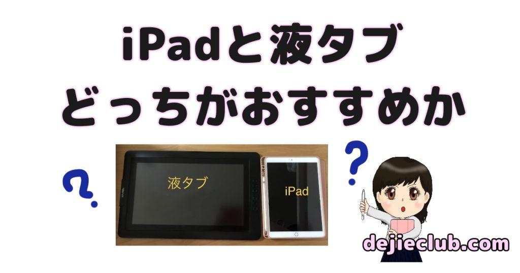 iPadと液タブどっちがおすすめか