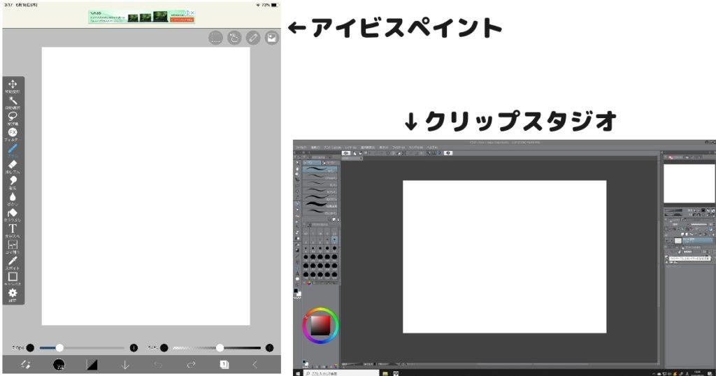 ペイントソフト・アプリ