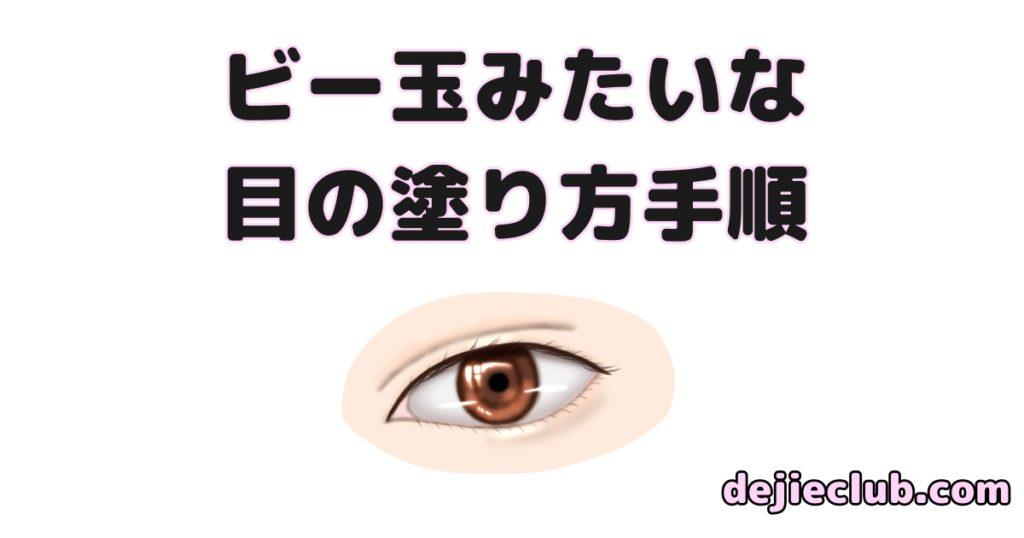 目の塗り方手順