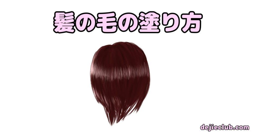 髪の毛の塗り方