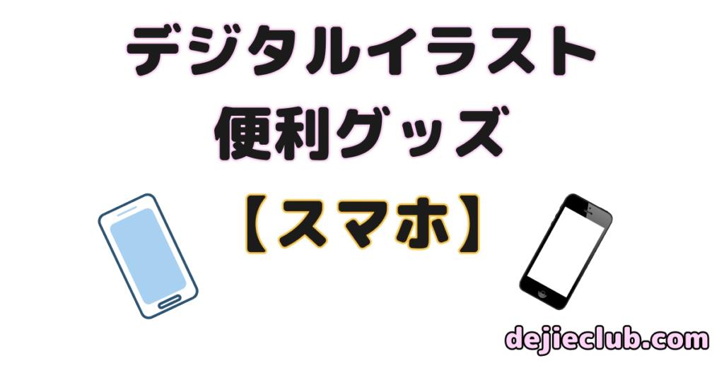 便利グッズ【スマホ】